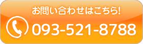 電話番号:093-521-8788