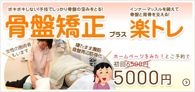 初回6500円→ホームページをみた!でご予約ください 楽トレ込 5000円 ※2回目以降5000円ですが、お得な回数券もあります