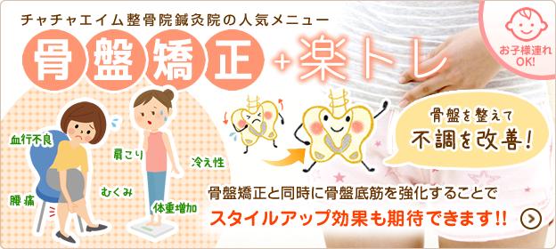 小倉北区の交通事故治療・リハビリ